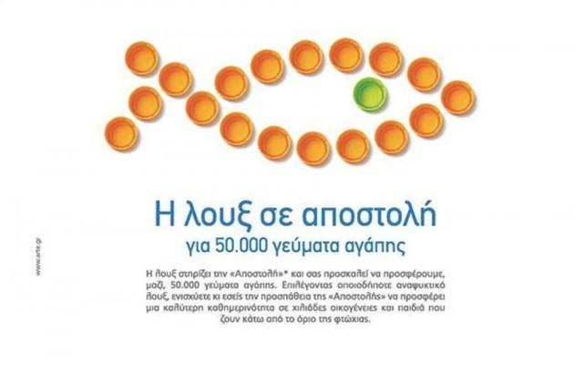 """Η Λουξ στηρίζει το φιλανθρωπικό έργο της """"Αποστολής"""" με 50.000 γεύματα αγάπης"""