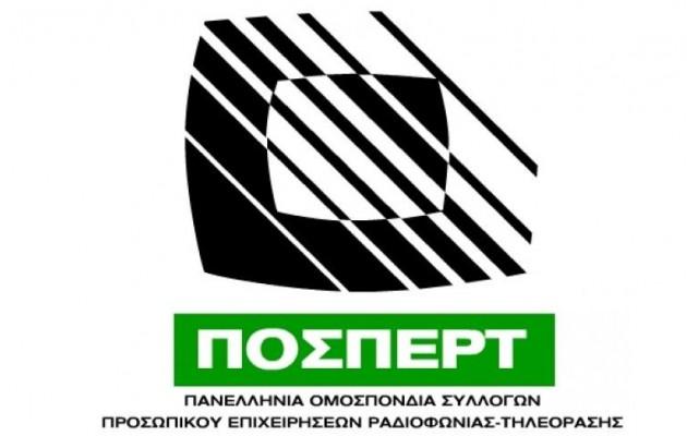 Έκκληση της ΠΟΣΠΕΡΤ για αλληλεγγύη μεταξύ των εργαζομένων σε ιδιωτικά και δημόσια ΜΜΕ