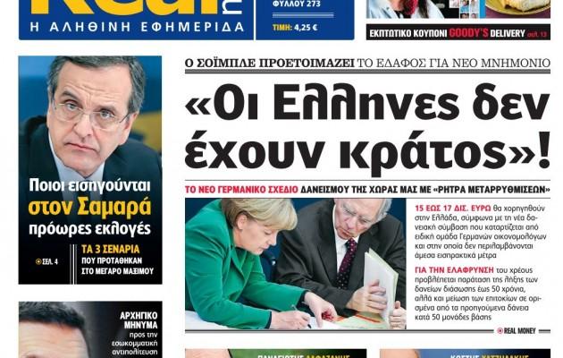 17 δισ. ευρώ  στην Ελλάδα προβλέπει το νέο σχέδιο της Γερμανίας