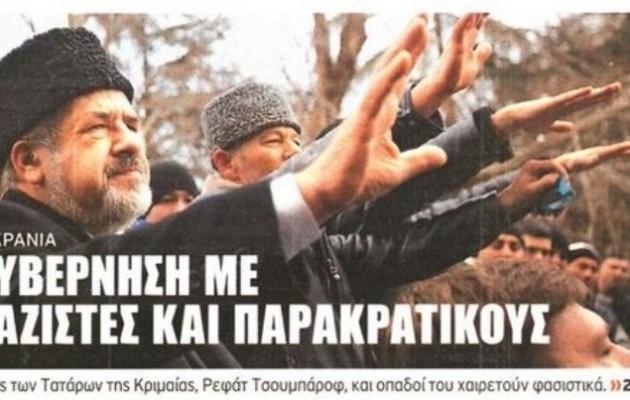 Οι ναζί του Δεξιού Τομέα καλούν τους Τάταρους (Τούρκους) να ξεκινήσουν αντάρτικο στην Κριμαία