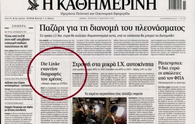 """Ο ΣΥΡΙΖΑ διαψεύδει την """"Καθημερινή"""" και τους """"εγχώριους οπαδούς της Μέρκελ"""""""