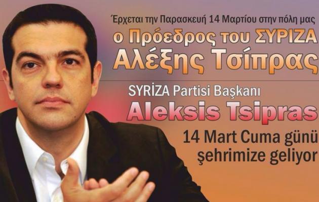 Έξαλλος ο Κουίκ με τη δίγλωσση αφίσα (τουρκικά και ελληνικά) για την επίσκεψη Τσίπρα στη Θράκη