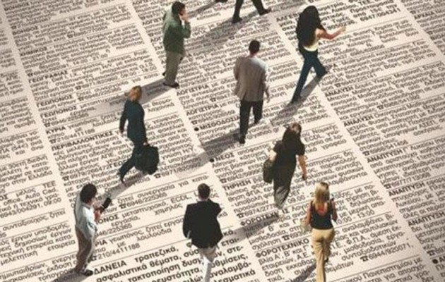 ΕΛΣΤΑΤ: Έπεσε στο 18,5% η ανεργία τον Νοέμβριο