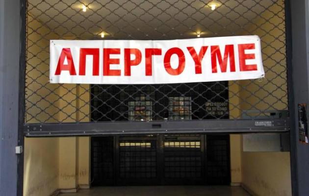 Πανελλαδική απεργία στο Δημόσιο την Τετάρτη