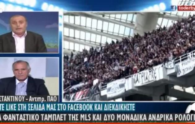 Απίστευτες καταγγελίες για την ΠΑΕ Ολυμπιακός από τον αντιπρόεδρο των Αστυνομικών