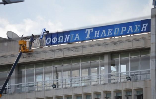 """Κατέβασαν την πινακίδα της ΕΡΤ με """"καταδρομική επιχείρηση"""""""