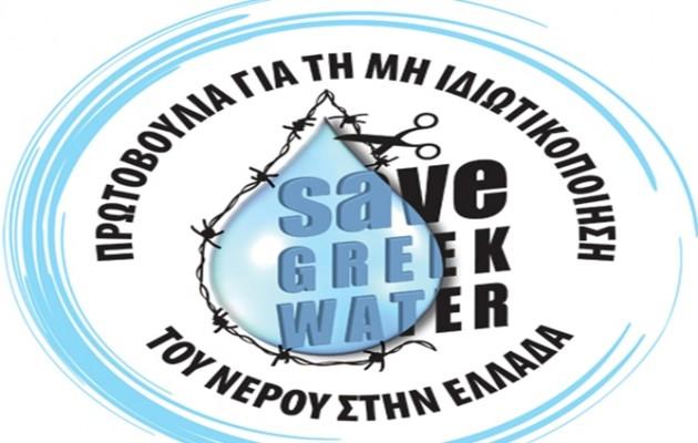 Επιστολή του SaveGreekWater στον Κάρολο Παπούλια
