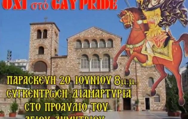 Θρησκευτικές οργανώσεις θα διαδηλώσουν κατά της «μόλυνσης» του… Gay Pride! (βίντεο)