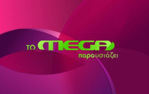 Το MEGA και επίσημα υπεύθυνο επικοινωνίας των ΝΔ – ΠΑΣΟΚ
