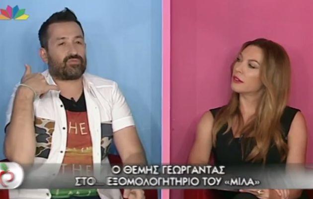 """Θέμης Γεωργαντάς: """"Δεν έχω κάνει ερωτική κασέτα… τα κάνω πάνω μου…"""""""