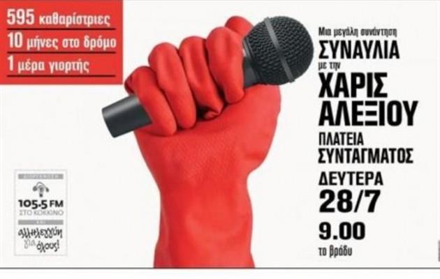 Χάρις Αλεξίου: Συναυλία συμπαράστασης στις απολυμένες καθαρίστριες