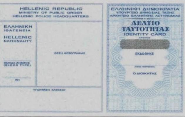 ΗΠΑ προς Ελλάδα: Ή αλλάζετε ταυτότητες ή επαναφέρουμε τη βίζα