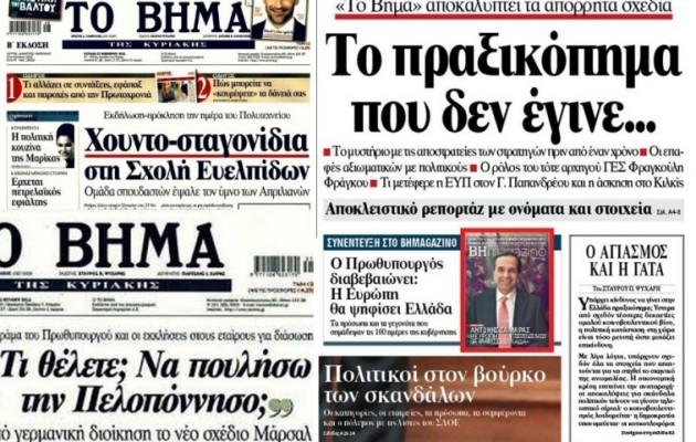 """41% πτώση για """"Το Βήμα"""" – Κυκλοφορίες Εφημερίδων"""