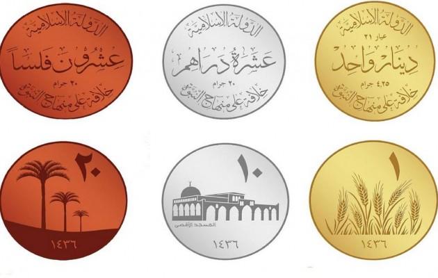 Το Ισλαμικό Κράτος κόβει χρυσά, ασημένια και χάλκινα νομίσματα (εικόνες)