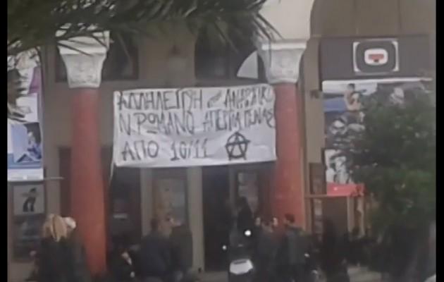 Νίκος Ρωμανός: Αντιεξουσιαστές κατέλαβαν κινηματογράφο στη Θεσσαλονίκη