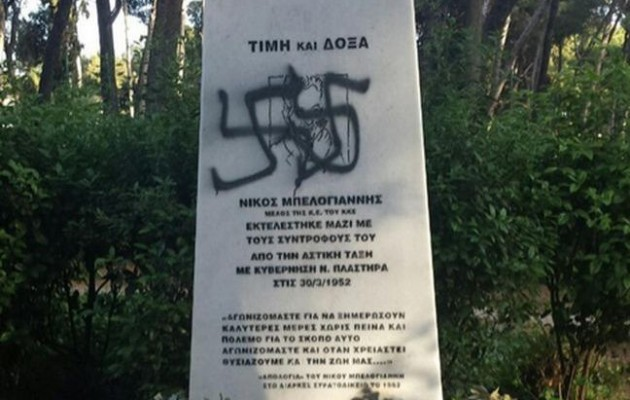 Ναζιστές βεβήλωσαν το μνημείο του Μπελογιάννη στο Γουδή