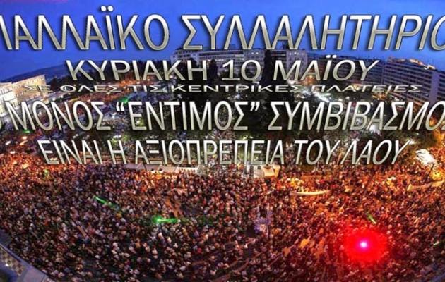 Οι Αγανακτισμένοι καλούν σε συλλαλητήριο στο Σύνταγμα στις 10 Μαΐου