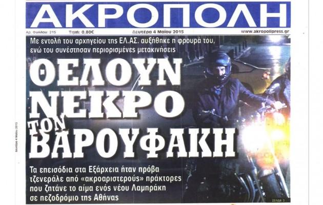 """""""Τρολάρισμα"""" από αθηναϊκή εφημερίδα: """"Θέλουν νεκρό τον Βαρουφάκη"""""""