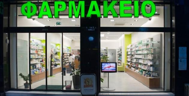 Φαρμακεία πλέον θα μπορούν να ανοίγουν και μη φαρμακοποιοί
