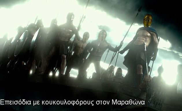 Άλλες εποχές, άλλοι Έλληνες