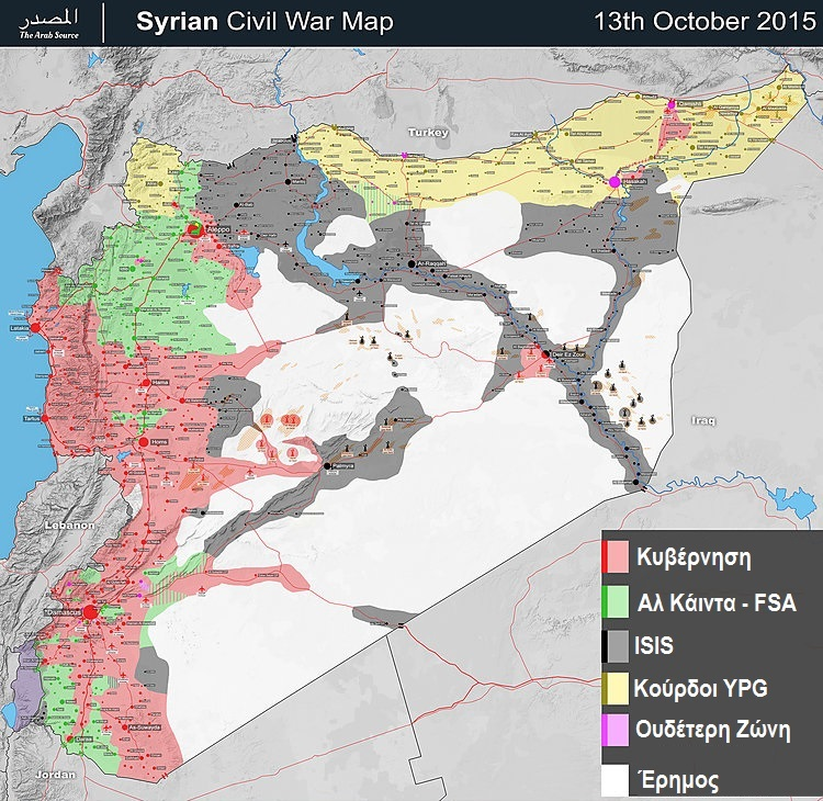 Δείτε πώς είχε διαμορφωθεί ο χάρτης της Συρίας έως Όκτωβριο