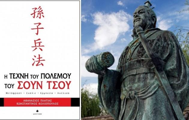 """""""Η Τέχνη του Πολέμου"""" του Σουν Τσου σε μια μνημειώδη έκδοση!"""