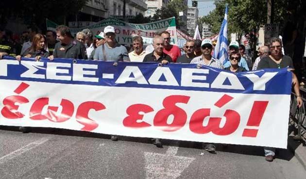 Συλλαλητήριο ΑΔΕΔΥ – ΓΣΕΕ για το ασφαλιστικό στην Ομόνοια