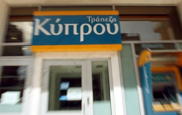 Βόμβα για την τράπεζα Κύπρου η δικαίωση «επενδυτών»