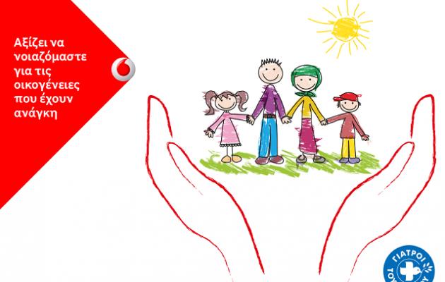 Συγκέντρωση ειδών πρώτης ανάγκης από το Δίκτυο Στήριξης παιδιών της Vodafone