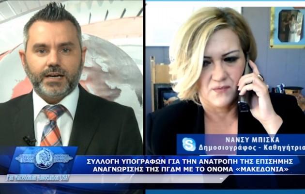 Η Ν. Μπίσκα εξηγεί γιατί τώρα η Ομογένεια κήρυξε πόλεμο στη ψευδοΜακεδονία (βίντεο)