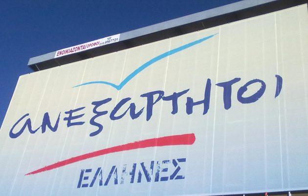 Ποιος πρώην βουλευτής  επέστρεψε στους Ανεξάρτητους Ελλήνες (φωτο)