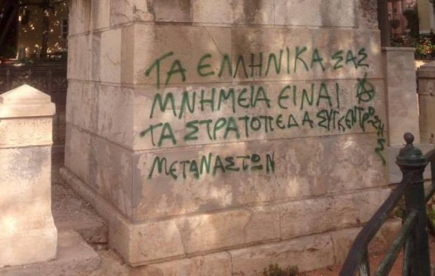 Αναρχικοί βανδάλισαν το αρχαίο Μνημείο του Λυσικράτη (φωτο)
