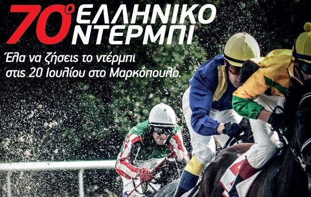 Την Τετάρτη 20 Ιουλίου το 70ο ελληνικό ντέρμπι στον Ιππόδρομο