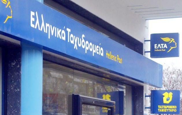 Τραπεζικές υπηρεσίες στους νησιώτες προσφέρουν τα ΕΛΤΑ