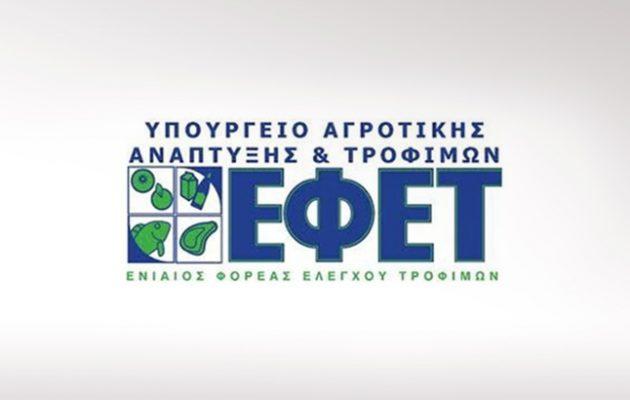 ΕΦΕΤ: Προσοχή στην κατανάλωση πυρήνων βερίκοκου και πικραμύγδαλων