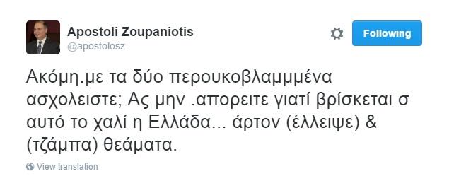 zoupaniotis