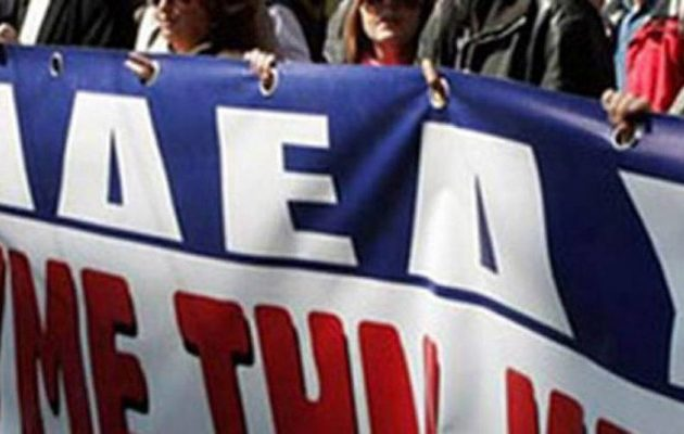 """Γενικό """"μπλακ άουτ"""" στο Δημόσιο την Πέμπτη – 24ωρη απεργία της ΑΔΕΔΥ"""