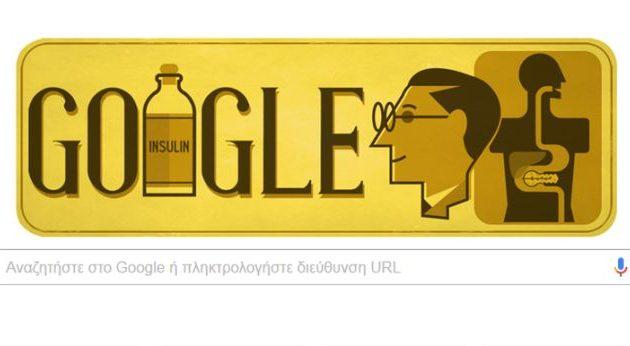 Sir Frederick Banting: Η Google τιμά τον γιατρό που ανακάλυψε την ινσουλίνη