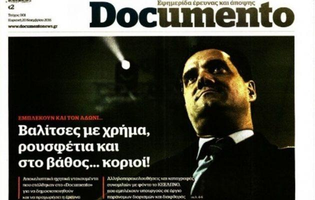 Μήνυση στην εφημερίδα Ντοκουμέντο (Documento) προανήγγειλε ο Γεωργιάδης
