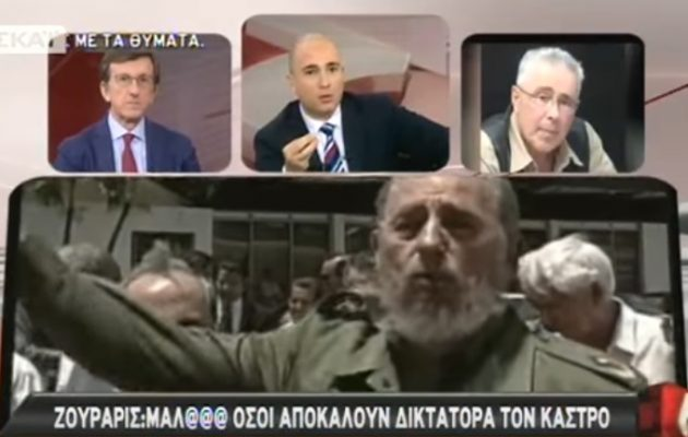 """Ο Ζουράρις, ο Κάστρο, οι """"μ@λάκες"""" και ο Φιντέλ Κάστρο (βίντεο)"""
