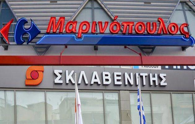 Εγκρίθηκε από την Επιτροπή Ανταγωνισμού η διάσωση της Μαρινόπουλος απο τον Σκλαβενίτη