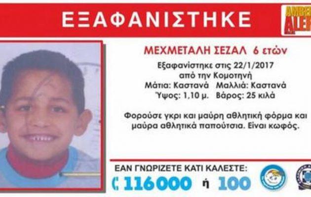 Νεκρό βρέθηκε το 6χρονο αγοράκι που είχε εξαφανιστεί στην Κομοτηνή