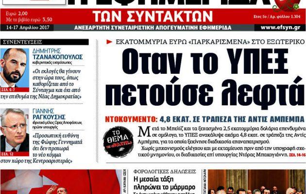 """Τι απαντά η Μπακογιάννη για τα εκατομμύρια ευρώ που ήταν """"παρκαρισμένα"""" στο εξωτερικό"""