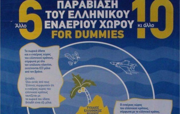 Γέμισαν την Αθήνα με φιλοτουρκικές αφίσες για το Αιγαίο – Προδότες ή πράκτορες;