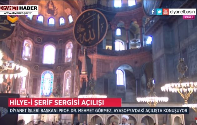 """Τουρκική ισλαμική """"έκθεση τέχνης"""" μέσα στην Αγία Σοφία (βίντεο) – Κλιμακώνουν τις προκλήσεις"""