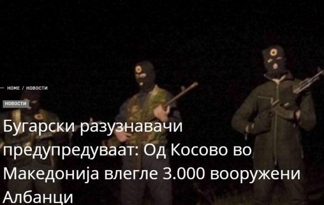 Βουλγαρικές μυστικές υπηρεσίες: 3.000 ένοπλοι Αλβανοί εισήλθαν στα Σκόπια