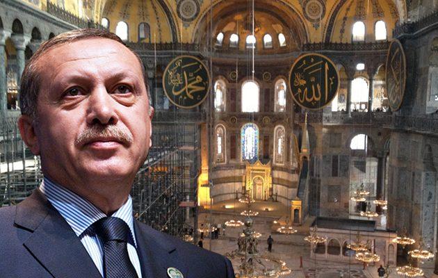 Το «μπαλάκι» στον Ερντογάν έριξε το τουρκικό ΣτΕ για την Αγία Σοφία