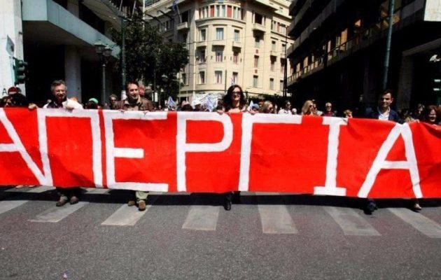 """""""Παραλύει"""" η χώρα από την 24ωρη απεργία ΓΣΕΕ-ΑΔΕΔΥ – Συλλαλητήρια και την Πέμπτη"""