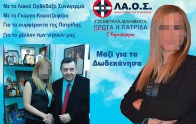 Συνελήφθη υποψήφια βουλευτής του «χέρι-χέρι» ως υπεύθυνη λέσχης-καζίνο με ναρκωτικά