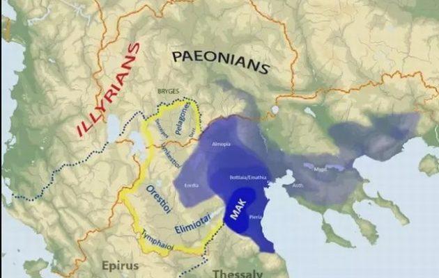 Ενώ τα Σκόπια είναι η Παιονία θέλουν να είναι «Μακεδονία» – Στο τέλος θα χαθούν από τον χάρτη και θα ησυχάσουμε